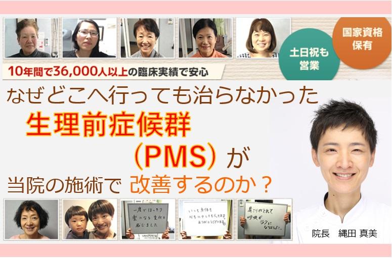なぜどこへ行っても治らなかった生理前症候群(PMS)が当院の施術で改善するのか?