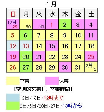 久喜市整体 花粉症 12月の予定